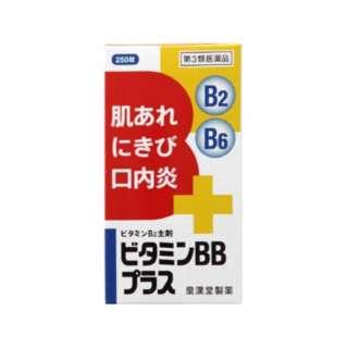 【第3類医薬品】 ビタミンBBプラス「クニヒロ」(250錠)〔ビタミン剤〕