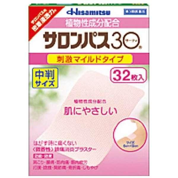 【第3類医薬品】 サロンパス30中判(32枚)