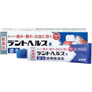 【第3類医薬品】 デントヘルスR(20g)