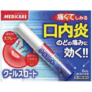 【第3類医薬品】 メディケアクールスロート(6mL)
