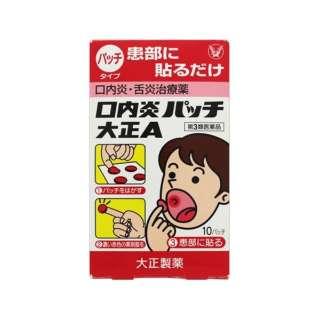 【第3類医薬品】 口内炎パッチ大正A(10枚)
