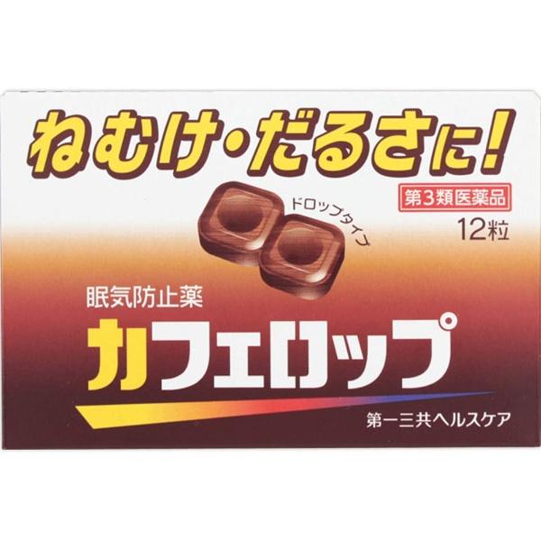 カフェロップ 12粒(4粒×3包)