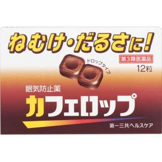 【第3類医薬品】 カフェロップ(12粒)〔眠気覚まし〕