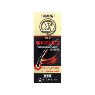 【第3類医薬品】 NFカロヤンアポジカΣ(200mL)〔育毛剤〕