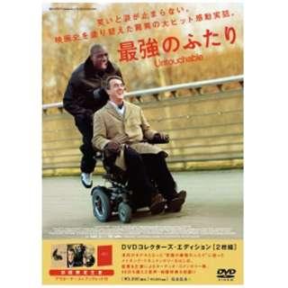 最強のふたり DVD コレクターズ・エディション 【DVD】