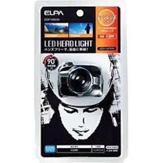 DOP-HD033 ヘッドライト [LED /単4乾電池×3]