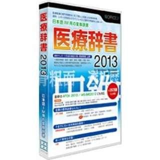 〔Win・Mac版〕 医療辞書 2013