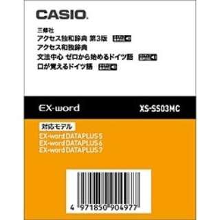 電子辞書用追加コンテンツ 「アクセス独和辞典/アクセス和独辞典」 XS-SS03MC【データカード版】