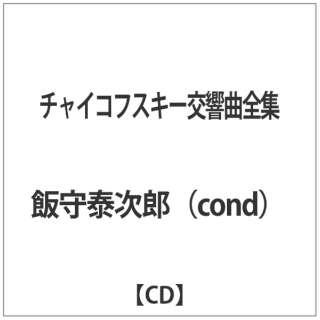 飯守泰次郎(cond)/チャイコフスキー交響曲全集 【音楽CD】