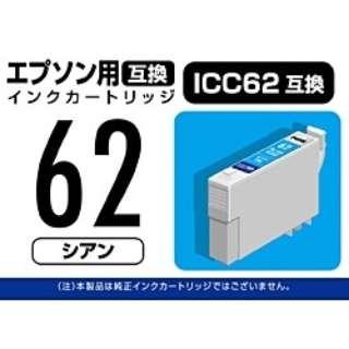 PP-EIC62C 互換プリンターインク シアン