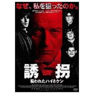 誘拐 狙われたハイネケン 【DVD】