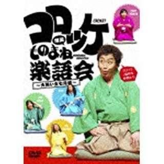コロッケ 爆笑ものまね楽語会~大笑い文七元結~ 【DVD】