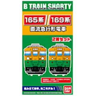 Bトレインショーティー 165系/169系・国鉄急行色