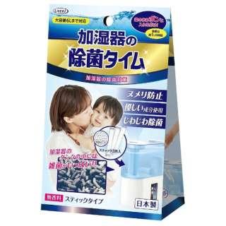 加湿器の除菌タイム スティックタイプ 10g×3包入〔消臭剤・芳香剤〕