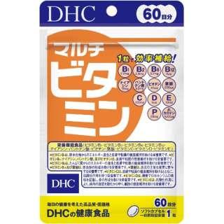 DHC(ディーエイチシー) マルチビタミン 60日分(60粒)〔栄養補助食品〕
