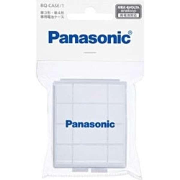 充電式電池 単3形・単4形対応 電池ケース BQ-CASE/1