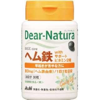 Dear-Natura(ディアナチュラ) ヘム鉄withサポートビタミン2種(30粒)〔栄養補助食品〕