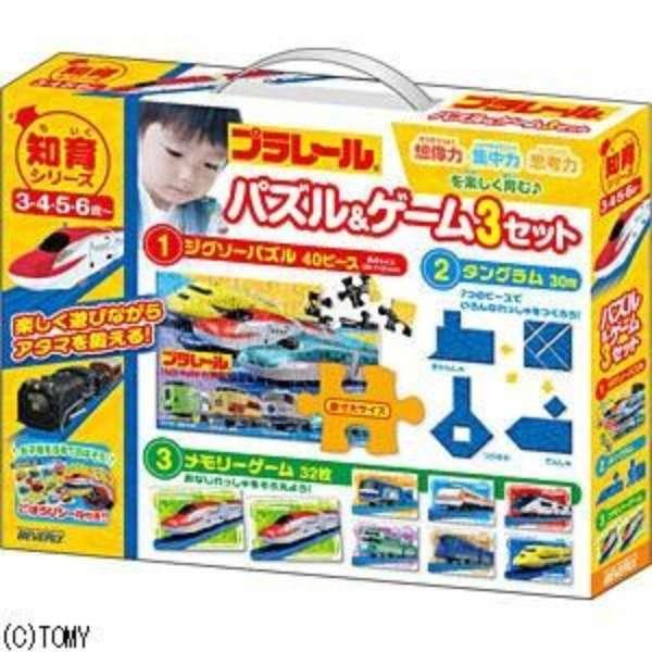 プラレール パズルゲーム3セット