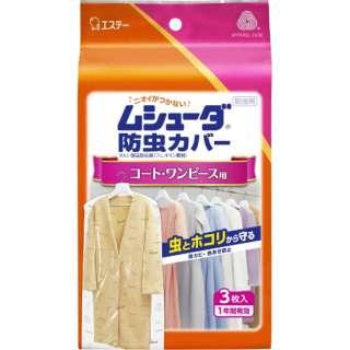 ムシューダ 防虫カバー コート・ワンピース用 1年防虫3枚入〔防虫剤〕