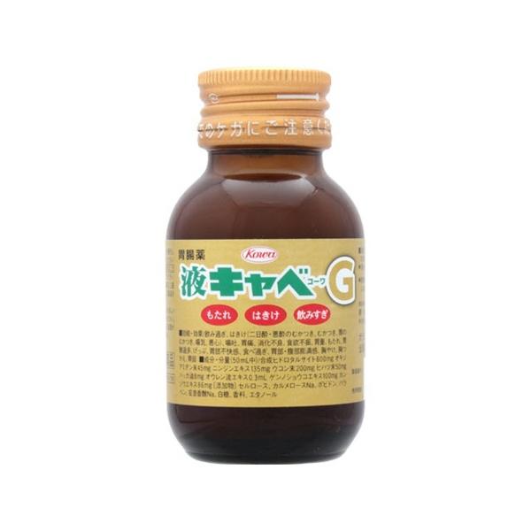 液キャベコーワG 50mL