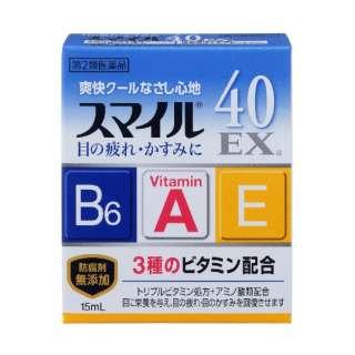 【第2類医薬品】 スマイル40EX(15mL)〔目薬〕