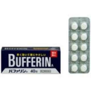 【第(2)類医薬品】 バファリンA(40錠)〔鎮痛剤〕
