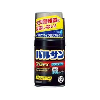 【第2類医薬品】 バルサンプロEXノンスモーク霧タイプ<12~20畳用>(1個)〔殺虫剤〕
