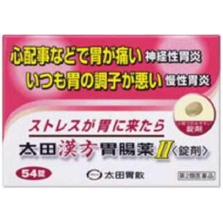 【第2類医薬品】 太田漢方胃腸薬II(54錠)〔胃腸薬〕