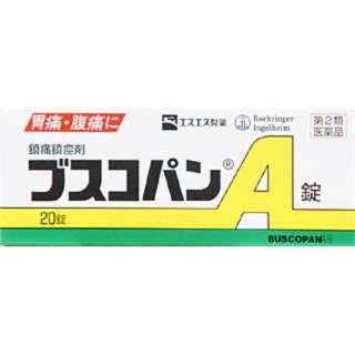 【第2類医薬品】 ブスコパンA錠(20錠)〔胃腸薬〕 ★セルフメディケーション税制対象商品