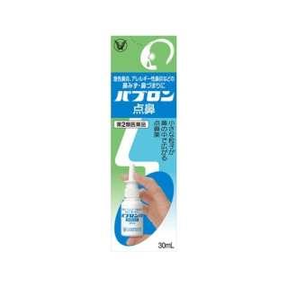 【第2類医薬品】 パブロン点鼻(30mL)〔鼻炎薬〕