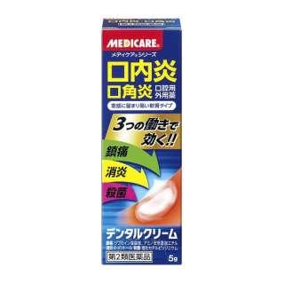 【第2類医薬品】 メディケアデンタルクリーム(5g)