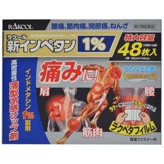 【第2類医薬品】 新インペタン1%(48枚) ★セルフメディケーション税制対象商品