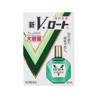 【第2類医薬品】 新V・ロート(大容量)(20mL)〔目薬〕