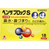 【第(2)類医薬品】 ベンザブロックS(18錠)〔風邪薬〕