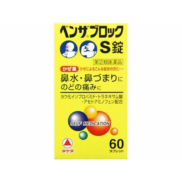 60錠×10 ベンザブロック 60錠×10 【送料無料】 ベンザブロック 【第(2)類医薬品】 S