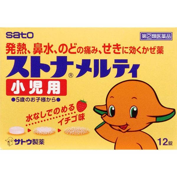 佐藤製薬 ストナ メルティ 小児用 箱12錠 [4319]