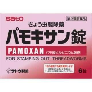 【第2類医薬品】 パモキサン錠(6錠)