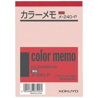 [メモ] カラーメモ 無地 ピンク (サイズ:125×88mm、130枚入り) メ-240-P