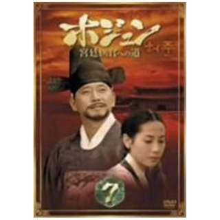 ホジュン BOX7 ~宮廷医官への道~ 【DVD】