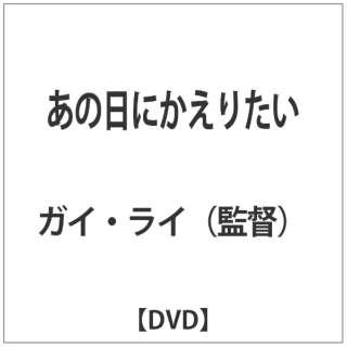 あの日にかえりたい 【DVD】