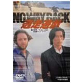 逃走遊戯 NO WAY BACK 【DVD】