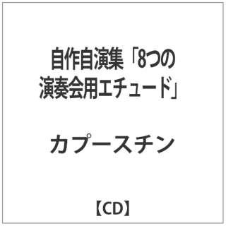 カプースチン/自作自演集「8つの演奏会用エチュード」 【音楽CD】