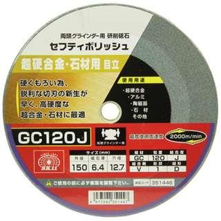 セフティポリッシュ B目立用 150×6.4 GC120J