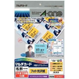 マルチカード インクジェットプリンタ専用紙 名刺サイズ (A4判 10面×5シート(50枚))