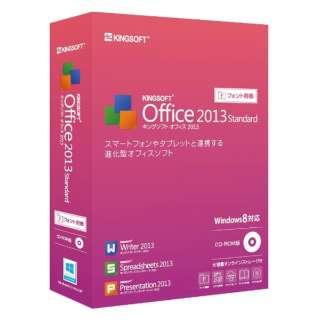 〔Win版〕 キングソフト オフィス 2013 Standard -フォント同梱-