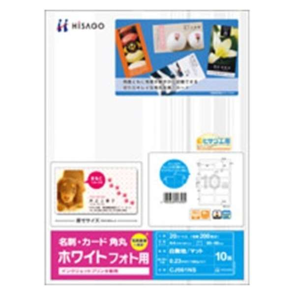 〔インクジェット〕 名刺・カード フォト用 角丸 200枚 (A4サイズ 10面×20シート・ホワイト) CJ561NS