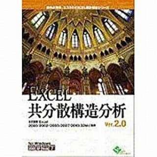 〔Win版〕 EXCEL共分散構造分析 Ver.2.0 【2ライセンス】