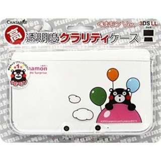3DS LL用 クラリティケース 風船くまモン【3DS LL】