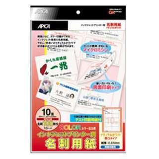 〔インクジェット〕 名刺用紙 厚口  100枚 (A4サイズ 10面×10シート・ナチュラルホワイト) WP5102