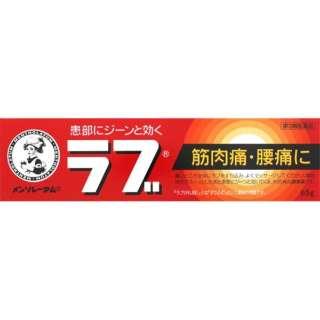 【第3類医薬品】 メンソレータムのラブ(65g)